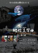 地球交響曲6番