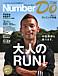 東京でマラソン一緒に走ろう