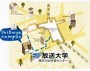 放送大学 東京渋谷学習センター