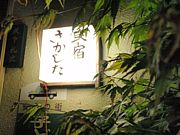 民宿坂下@輪島の豪華料理