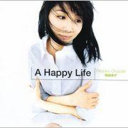 〔岡崎版&林原版〕A Happy Life