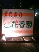 I LOVE 花香園
