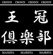 王冠☆倶楽部