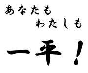 一平ちゃん、あつまれ〜!!