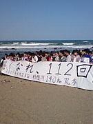 早稲田高校112回