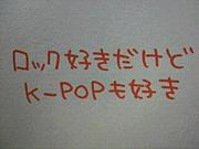 ROCK好きだけどK-POPも好き