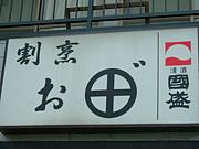 割烹 お田(かっぽうおだ)