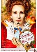 映画 「白雪姫と鏡の女王」