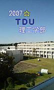 2007☆TDU理工学部
