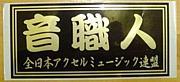 中日本旧車連盟