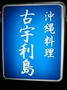 沖縄居酒屋・古宇利島