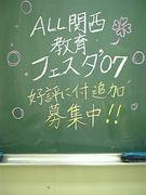 ALL関西教育フェスタ'07