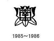 南小国中学校 1985-1986