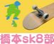 橋本sk8部