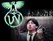 毒ガス怪人サリン2(創映会)