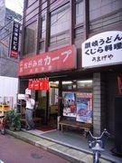 広島風お好み焼き カープ