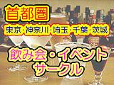 首都圏飲み会・イベントサークル