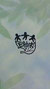 2002年上柚木小卒業6年1組集合!