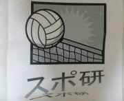 スポーツ研究会