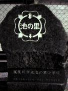 Forever☆池の里