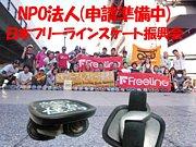 NPO法人 日本fls振興会(準備中)