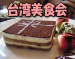台湾美食会