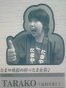 ★TARAKOさん★