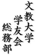 文教大学越谷校舎学友会総務部
