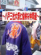 〜八戸三社大祭愉快な仲間達〜
