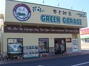 『グリーンガレージ』が気になる