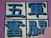 五軍奮闘!!広場
