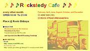 Rocksteady Cafe ♪♪