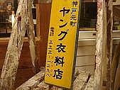 ヤング衣料店