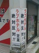 法田中岩成学級with佐川