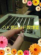 ★OK病院喫煙室☆