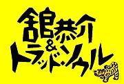 舘 恭介&トラッドソウル