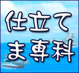 仕立てま専科 (関東版)