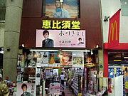 CD SHOP 恵比須堂
