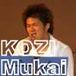 KOZI Mukaiの魅力