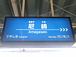 尼崎駅 (阪神電鉄)