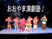 富山県 大山演劇塾
