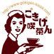 ごきげん喫茶