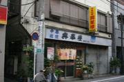 興華楼(東京都墨田区)