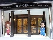 神託カフェ/仏像Cafe「梵我蓮」