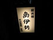 東高円寺 鳥伊勢