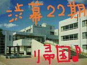 *渋幕22期 帰国*