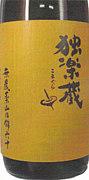 独楽蔵(杜の蔵純米酒)