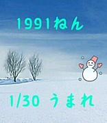 ☆1991年1月30日生まれ☆彡