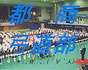 都城商業高校—弓道部—