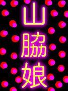 ♡山脇娘♡の部屋2SA
